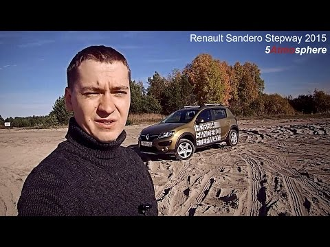 Тест-драйв Renault Sandero Stepway 2015. 5Atmosphere.